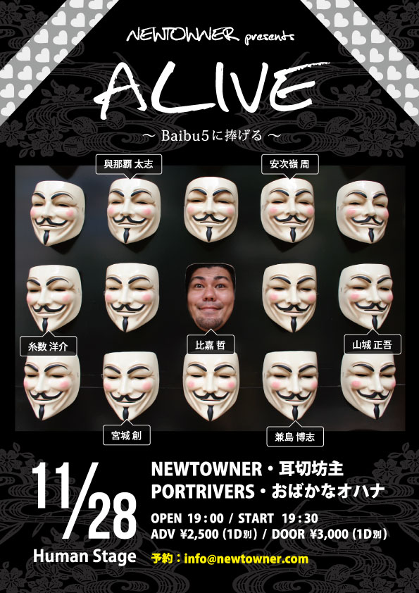 2015.11.28 NTR ALIVE